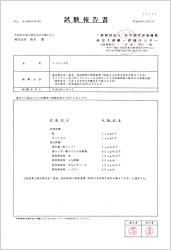 食品衛生法に基づく厚生省告示第370号適合商品