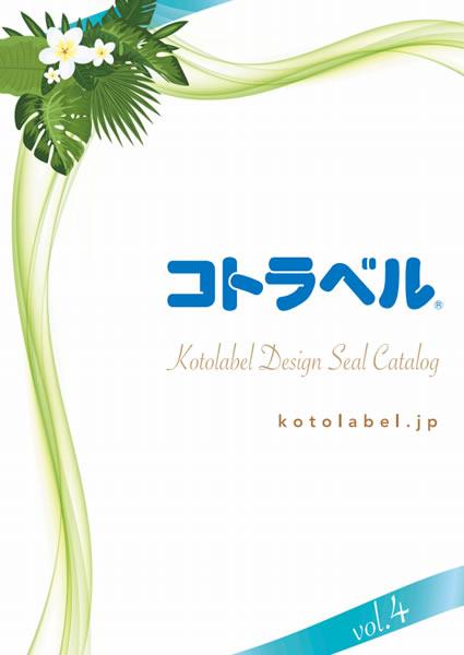 コトラベル総合カタログ