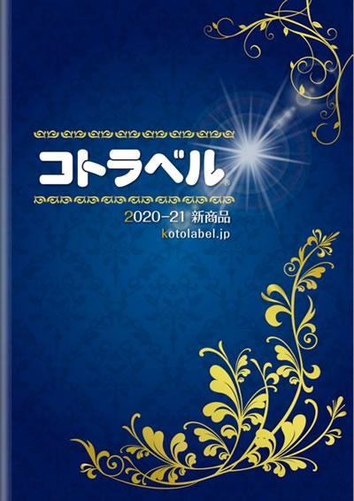 コトラベル2020年秋冬 新商品